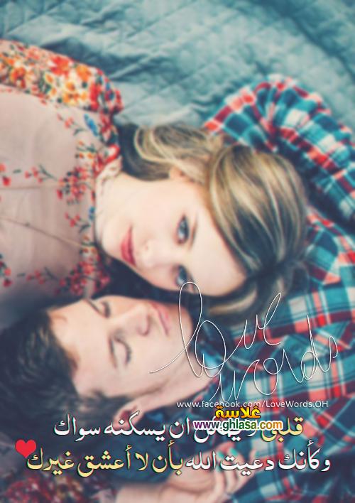 صور-حب-رومانسية-مكتوب-عليها-اشعار-2018
