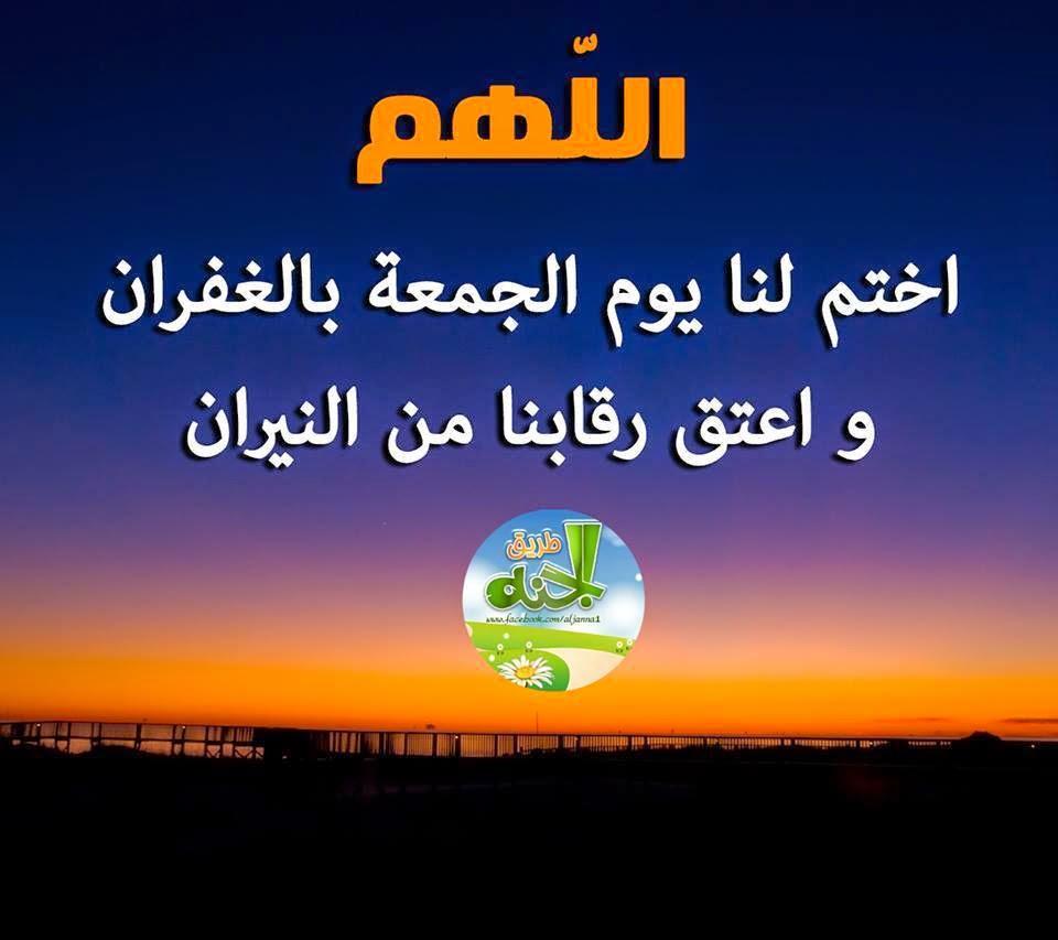 اللهم اختم لنا يوم الجمعة بالغفران واعتق رقابنا من النيران