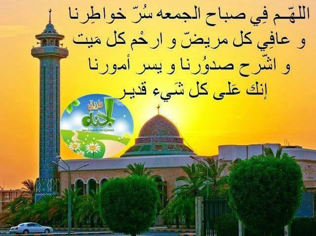 اللهم فى صباح الجمعة سر خواطرنا وعافى كل مريض