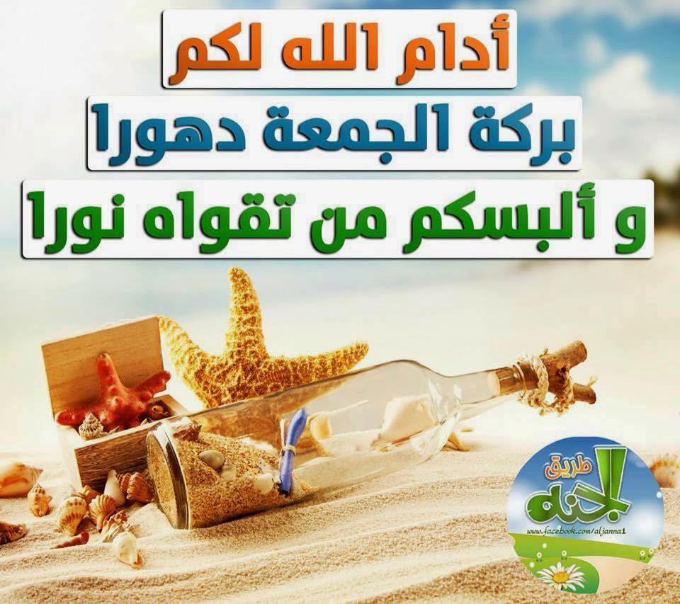 أدام الله لكم بركة الجمعة دهورا والبسكم من تقواة نورا