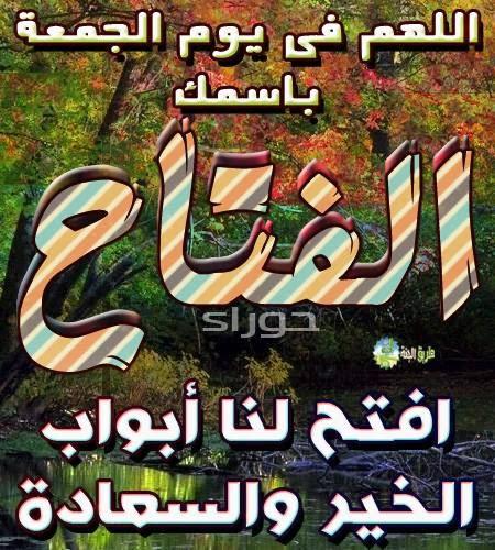 اللهم فى يوم الجمعة باسمك الفتاح افتح لنا ابواب الخير والسعادة