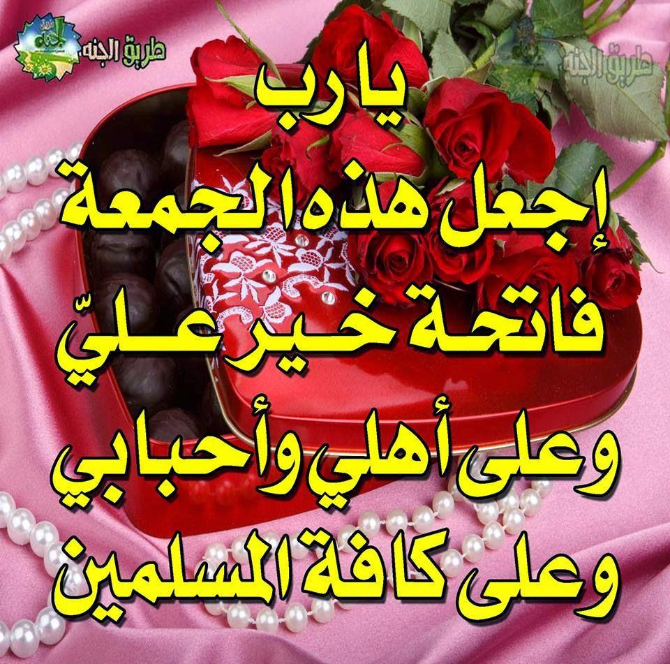 يارب اجعل هذة الجمعة فاتحة خير علي وعلى اهلي واحبابي وجميع المسلمين