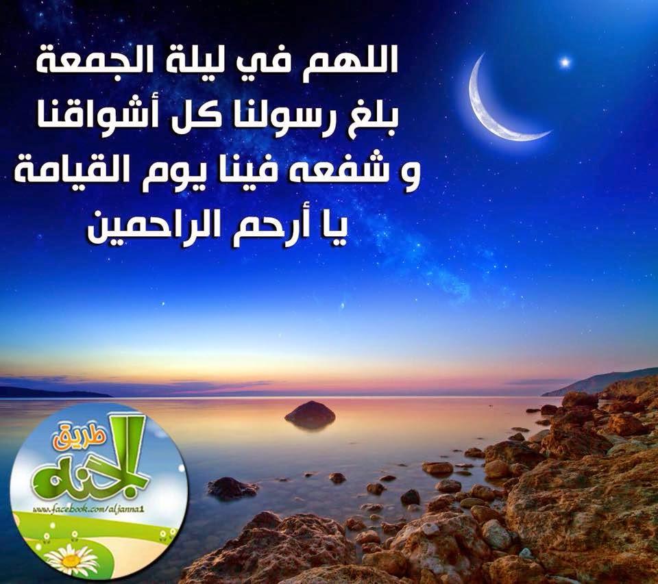 اللهم فى ليلة الجمعة بلغ رسولنا كل اشواقنا وشفعة فينا يوم القيامة يا ارحم الراحمين