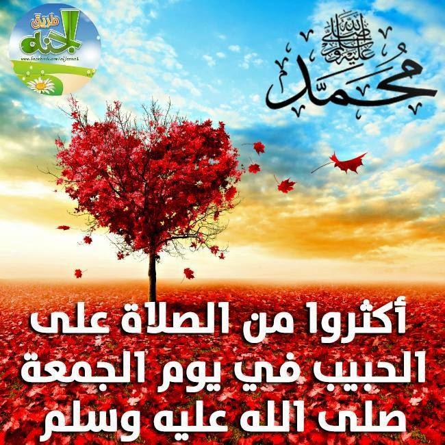 اللهم صلى وسلم علي سيدنا محمد