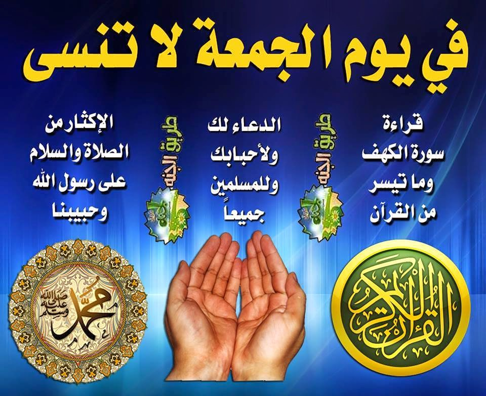 لا تنسى في يوم الجمعة قراءة سورة الكهف والدعاء والاكثار من الصلاة علي رسول الله