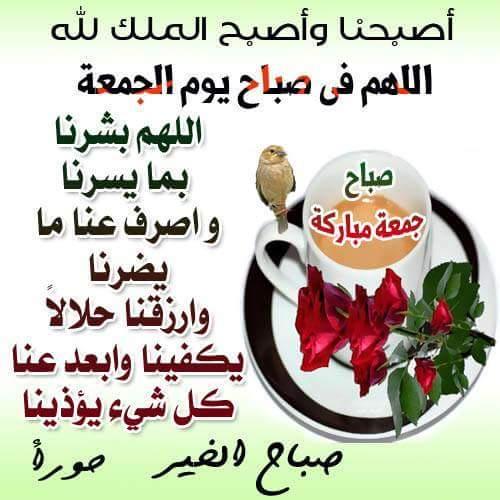 اللهم فى صباح يوم الجمعة بشرنا بما يسرنا واصرف عنا ما يضرنا