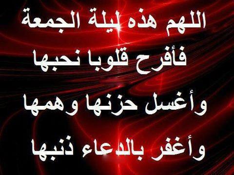 اللهم هذه ليلة الجمعة فافرح قلوبا نحبها واغسل حزنها وهمها واغفر بالدعاء ذنبها