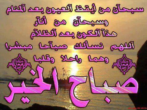 صباح الخير اليوم الجمعة