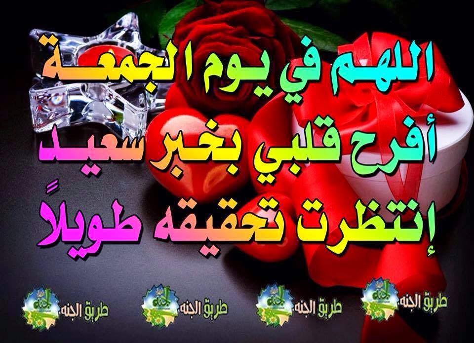 صور دعاء يوم الجمعة اليوم الجمعه