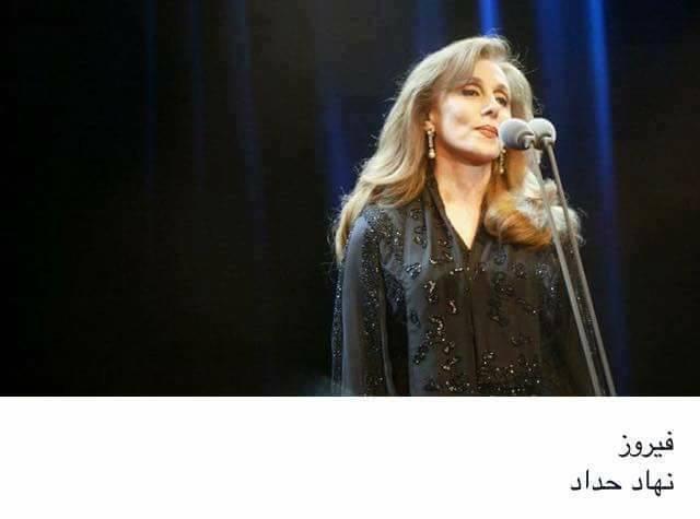 نهاد حداد - اسماء الفنانين الحقيقية 90 فنان وفنانة