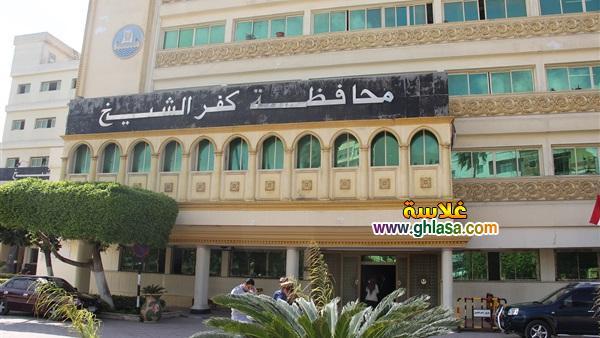 كفر-الشيخ