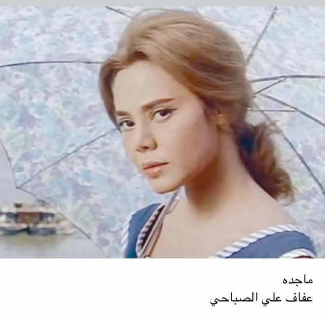 عفاف علي الصباحي - اسماء الفنانين الحقيقية 90 فنان وفنانة