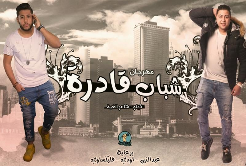 مهرجان شباب قادرة 2018 mp3