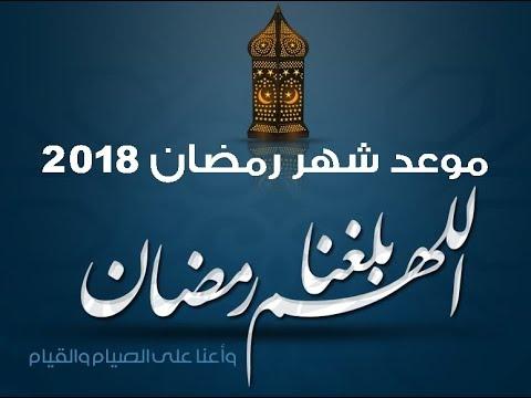 موعد-شهر-رمضان-2018