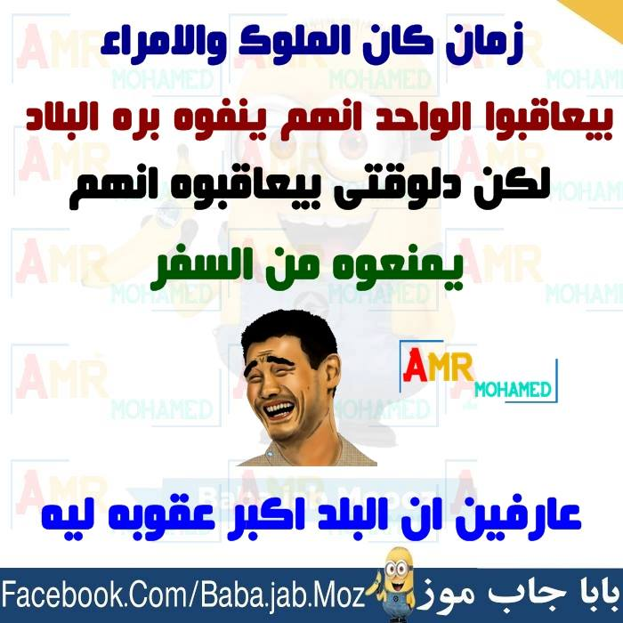 نكت مصرية جديدة 2018