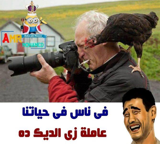 نكت مصرية جديدة مضحكة صور نكت 2018