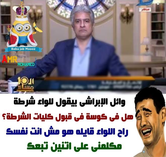صور اجمل نكتة مصرية 2018