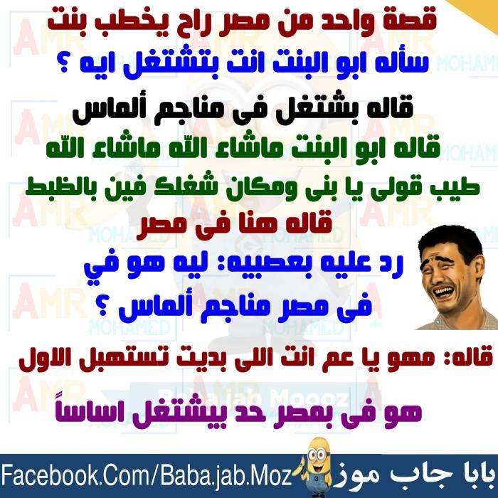 نكت فيس بوك مصرية جديدة 2018