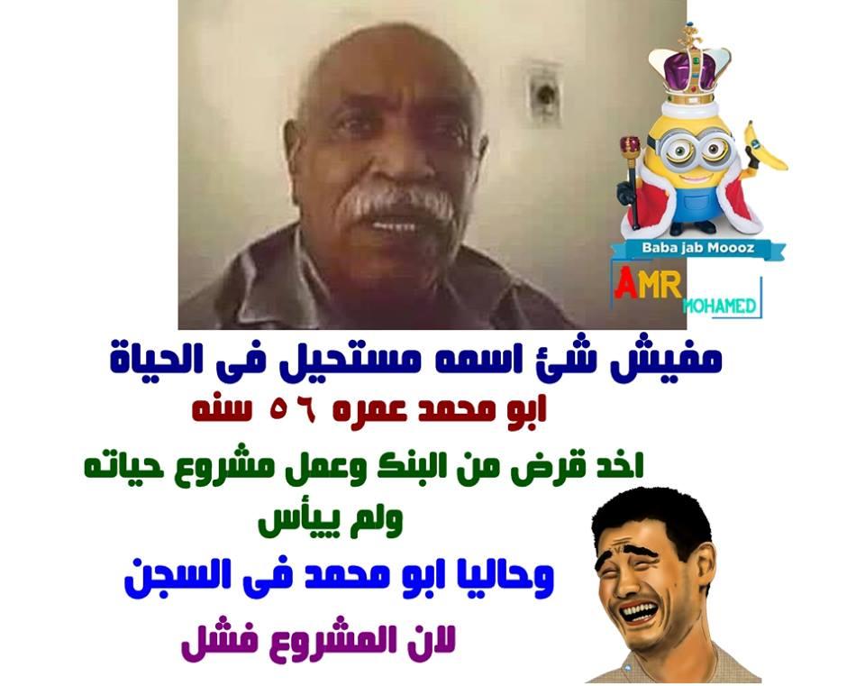 جديدة 25 - صور نكت مصرية جديدة مضحكة صور نكت 2018