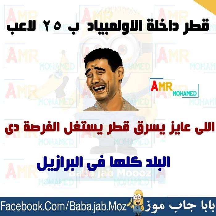 صور نكت مصرية جامدة فيس بوك