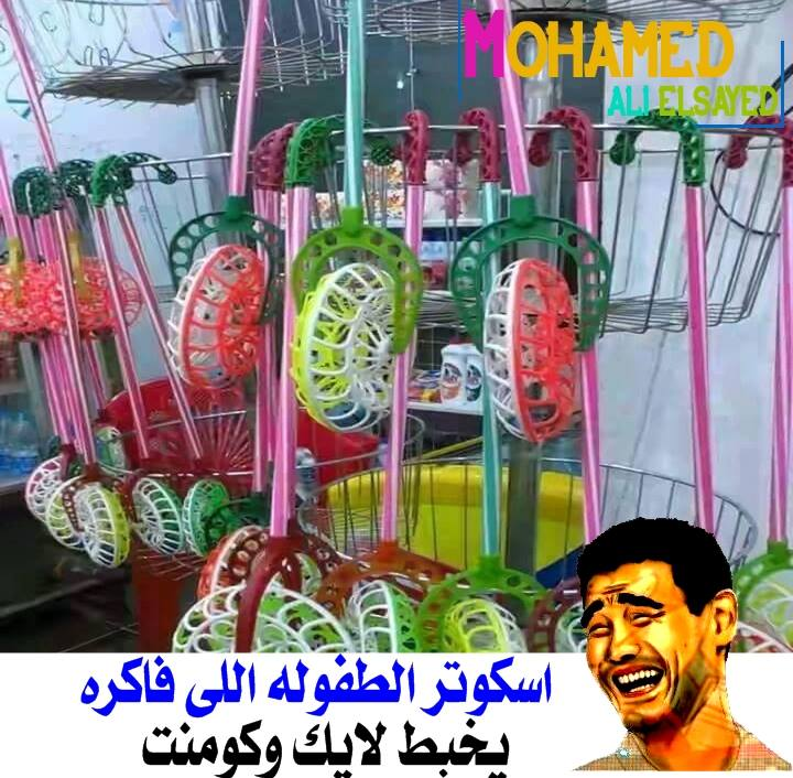 صور نكت مصرية جامدة فيس بوك جديدة 2018