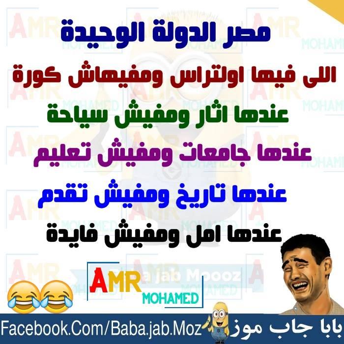 صور نكت فيس بوك