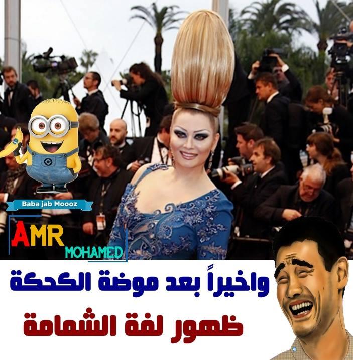 صور نكت مصرية فيسبوك