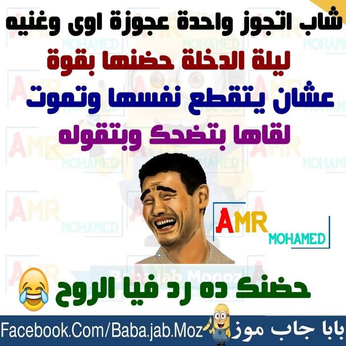 صور اجمل نكتة مصرية
