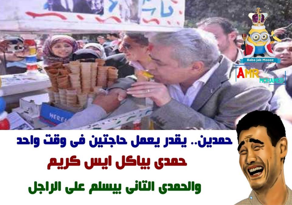 نكت مصرية جديدة مضحكة
