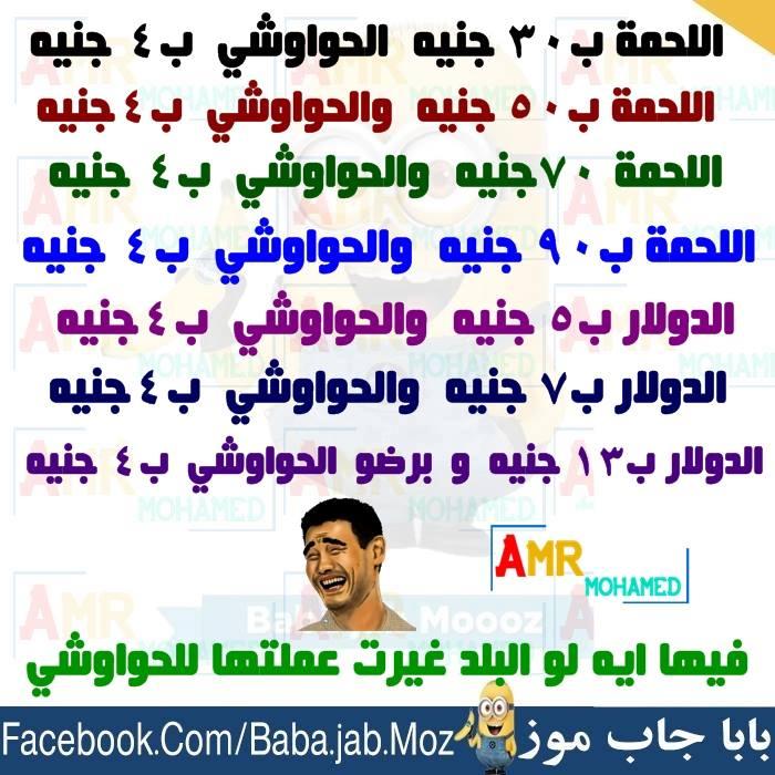 صور نكت مصرية فيسبوك 2019