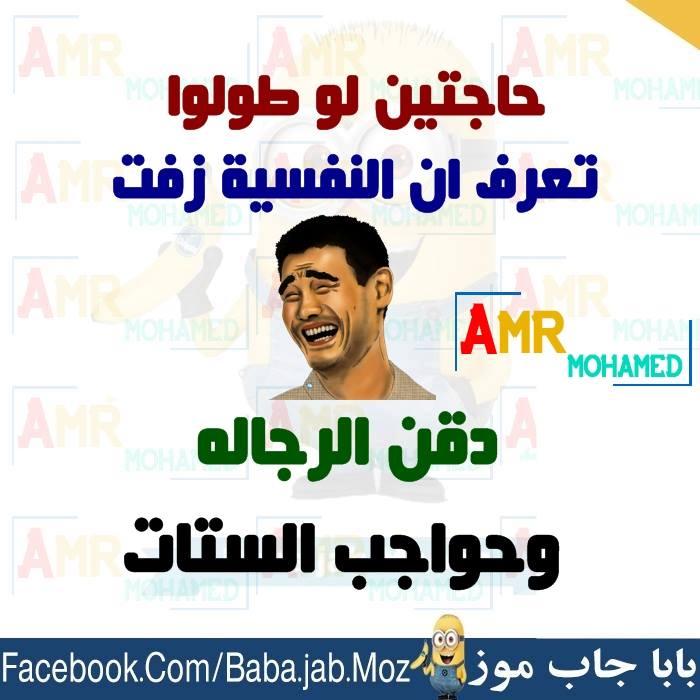نكت فيس بوك مصرية جديدة