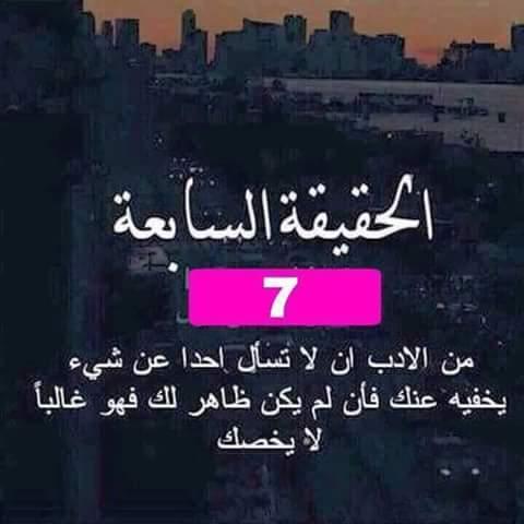 7 - الحقيقة التى يجب ان تعرفها الحقائق العشرة
