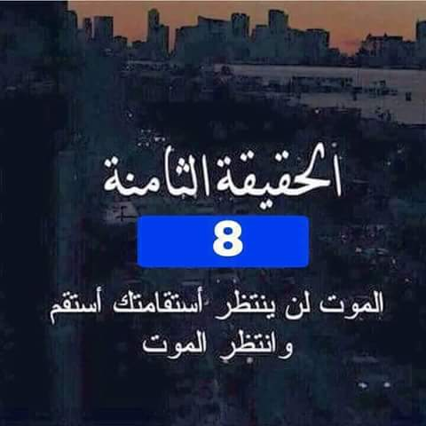 8 - الحقيقة التى يجب ان تعرفها الحقائق العشرة