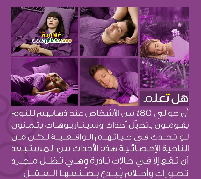 80 من الأشخاص عند ذهابهم للنوم يقومون بتخيل أحداث يتمنون لو أنها تحدث في حياتهم الواقعية - صور معلومات ثقافية عامة مفيدة هل تعلم