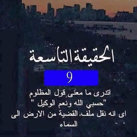9 - الحقيقة التى يجب ان تعرفها الحقائق العشرة