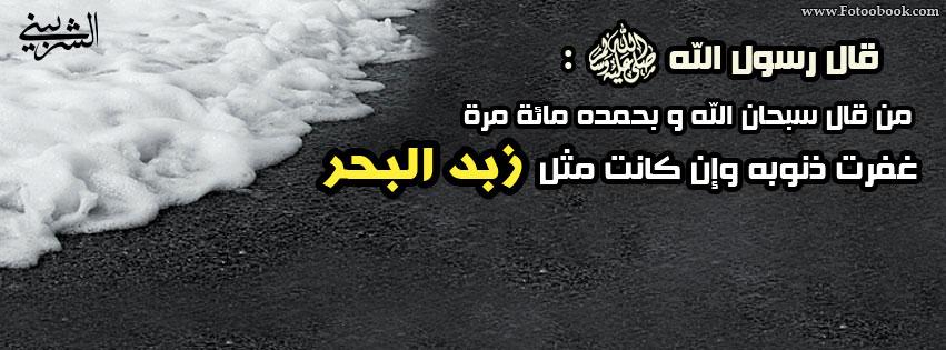 ramadan kareem islamic facebook cover 1 - صور غلاف شهر رمضان فيس بوك 2018 1439