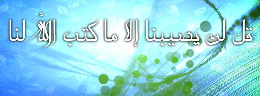 ramadan kareem islamic facebook cover 15 - صور غلاف شهر رمضان فيس بوك 2018 1439