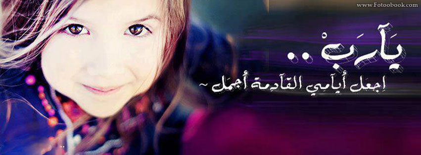 ramadan kareem islamic facebook cover 2 - صور غلاف شهر رمضان فيس بوك 2018 1439