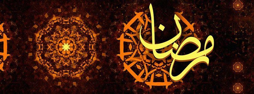 ramadan kareem islamic facebook cover 9 - صور غلاف شهر رمضان فيس بوك 2018 1439