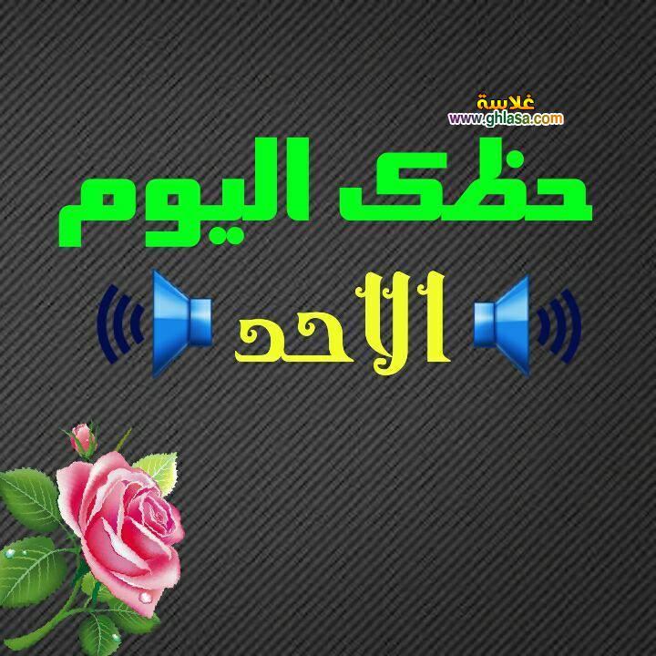 حظك اليوم الاحد 4-3-2018 ، ابراج اليوم الاحد 4/3/2018