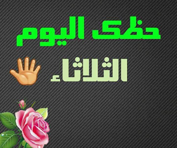 حظك اليوم 13-3-2018 ابراج اليوم الثلاثاء 13 مارس 2018 ماغي فرح