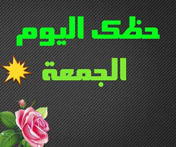 حظك اليوم الجمعة 9-3-2018 ابراج ماغي فرح اليوم 9/3/2018 الجمعه