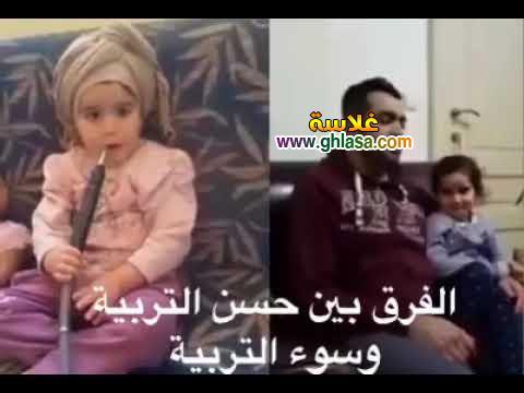 بالفيديو الفرق بين حسن التربية وسوء التربية