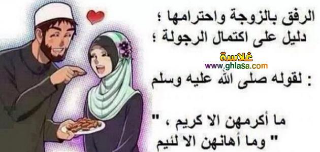 حقوق الزوجة على زوجها مراتك مش خدامة