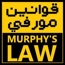 قوانين النحس قانون مورفي