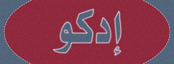 معلومات عن مدينة ادكو في محافظة البحيرة
